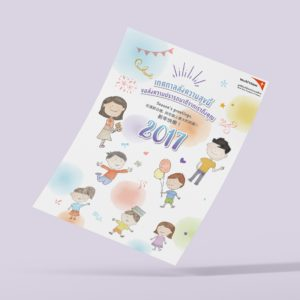 World Vision Christmas Card